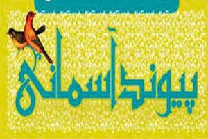 همایش «پیوند آسمانی» در سنندج برگزار می شود