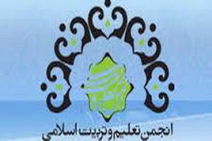 مجمع عمومی انجمن تعلیم و تربیت اسلامی حوزه برگزار می شود