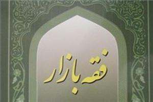 برگزاری دوره های تخصصی فقه بازار در تبریز
