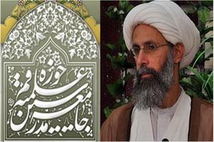 جامعه مدرسین: آل سعود در سراشیبی سقوط است