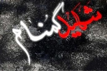 استان یزد میزبان پنج شهید گمنام