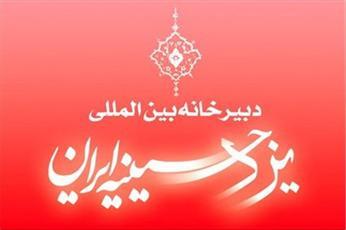 رونق ۸۰۰ ساله مجالس روضه امام حسین(ع) در یزد