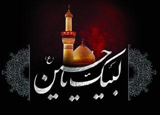 فیلم |  لبیک یا حسین در بیان سیدحسن نصرالله