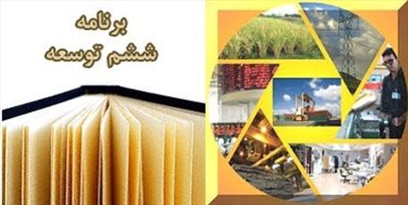 حوزه علمیه به کمک تدوین برنامه ششم توسعه می آید