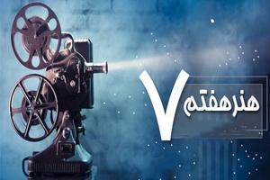 قاب سینما برای روحانیت نباید حزبی یا جناحی باشد