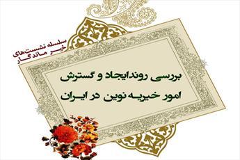 امور خیریه ایرانیان در گذر تاریخ