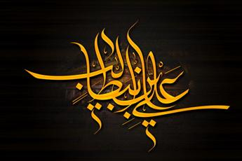 چرا علی(ع) از همه صحابه اعلم و افضل است