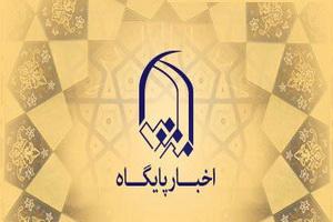 کارگروه  محتوای فقهی پایگاه اطلاع رسانی دفتر آیت الله العظمی مکارم راه اندازی شد