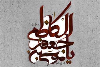امام موسی کاظم(ع) الگوی واقعی صبر و بردباری