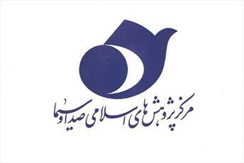 مجموعه آثار  اداره کل پژوهشهای اسلامی صدا و سیما  منتشر می شود
