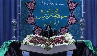 250 شرکت کننده خارجی در مسابقات  دارالقرآن امام علی(ع)