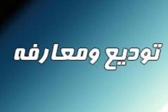 مراسم معارفه تولیت جدید آستان قدس رضوی برگزار می شود