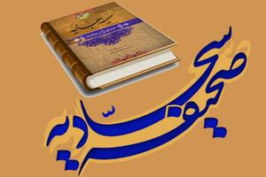 صحیفه سجادیه دائرةالمعارف بندگی است/ امام سجاد(ع) بمباران تبلیغاتی امویان را خنثی کرد