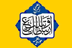 عضویت ۴۰۰ حوزوی در انجمن تبلیغ و ارتباطات حوزه