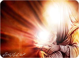 آیه ای که ثابت می کند حضرت عیسی (ع) پسر خدا نیست
