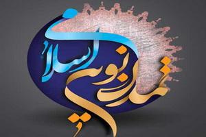 نقش اندیشه سیاسی تشیع در تمدن نوین اسلامی