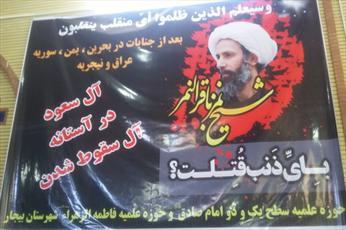 طلاب بیجاری جنایت آل سعود را محکوم کردند