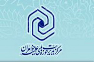 پیام تسلیت حوزه خواهران در پی آتش سوزی ساختمان پلاسکو تهران