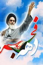 برنامه های مدرسه علمیه امام مهدی موعود (عج) به مناسبت دهه فجر
