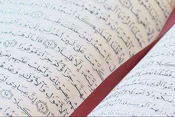 مدرسه اسلامی در فلوریدای آمریکا احداث می شود