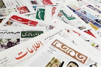واکنش روزنامه های امروز کشور به تجمع طلاب با موضوع عدالت اقتصادی چه بود؟
