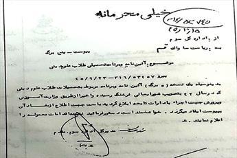 آئین نامه ساواک برای تحصیل طلاب علوم دینی