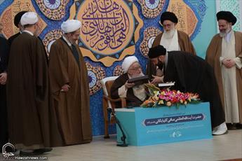 برگزیدگان بیست و یکمین جشنواره قرآن و حدیث المصطفی تجلیل شدند