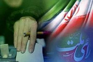 حکم هدایای فریبنده در تبلیغات انتخاباتی
