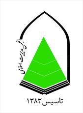 نشست علمی «اصل وحدت وهماهنگی در نظام اسلامی» برگزار شد