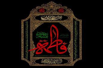 فاطمة الزهراء(عليها السلام) في أحضان النبوّة والإمامة