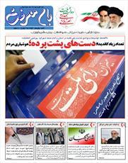 """""""بام معرفت""""   حوزه چهارمحال و بختیاری منتشر شد"""