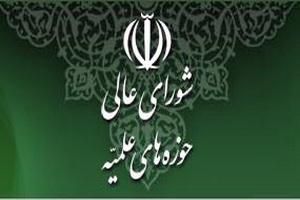 نمایندگان شورای عالی حوزه در هیأت امنای مرکز امور نخبگان و استعدادهای برتر انتخاب شدند