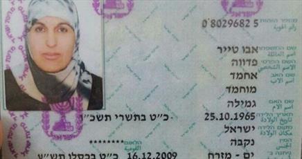 صهیونیستها ۴ فلسطینی از جمله یک زن ۵۰ ساله را شهید کردند