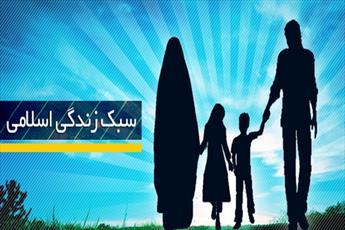آموزش سبک زندگی عفیفانه از خانواده آغاز شود