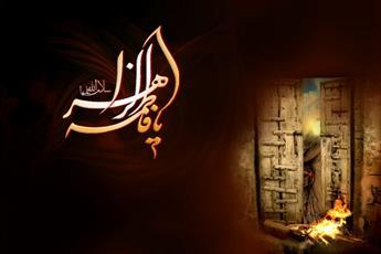 عالم وامدار حضرت زهرا سلام الله علیها است