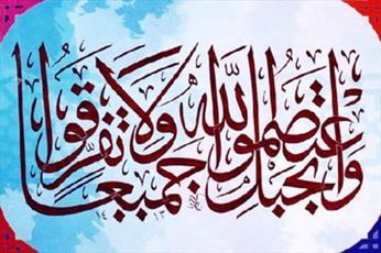 وحدت و همدلی مسلمانان دغدغه پیامبر اعظم(ص) بود
