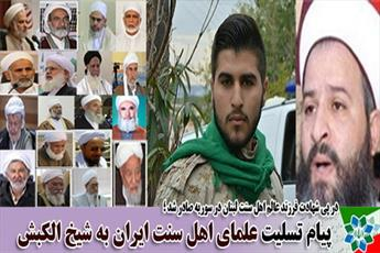 پیام تسلیت علمای اهل سنت ایران به شیخ الکبش