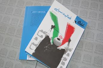 کتاب «فعالیت سیاسی» در بازار نشر