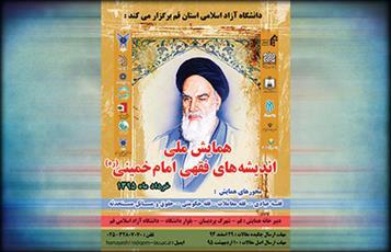دومین پیش نشست همایش اندیشه فقهی امام خمینی(ره) برگزار می شود
