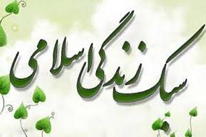 ترویج سبک زندگی اسلامی نیاز ضروری جامعه امروز است