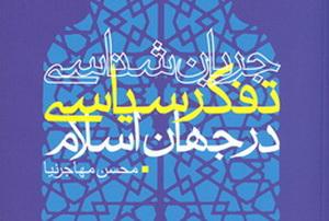 «جریان شناسی تفکر سیاسی در جهان اسلام» منتشر شد