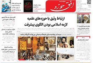 جدیدترین شماره هفته نامه «افق حوزه» منتشر شد