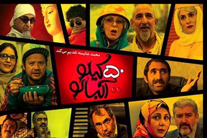 به سخره گرفتن حجاب و ازدواج در فیلم «۵۰ کیلو آلبالو»