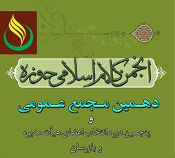 دهمین مجمع عمومی انجمن کلام حوزه برگزار شد