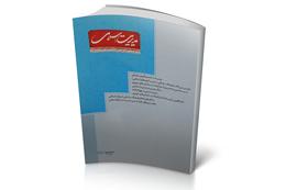 سومین شماره مجله مدیریت اسلامی منتشر شد