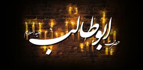 ویژه نامه سید بطحاء در حوزه نت منتشر شد