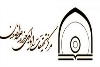 مرکز تحقیقات رایانه ای حوزه اصفهان از آغاز تاکنون