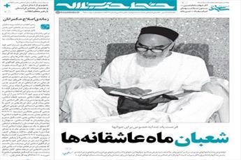 خط حزب الله با دو عاشقانه ماه شعبان به روز شد