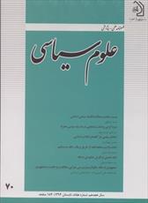 فصلنامه «علوم سیاسی» در پله هفتادم
