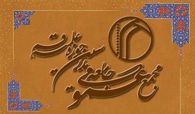 دعوت مجمع عمومی جامعه مدرسین به راهپیمایی روز قدس